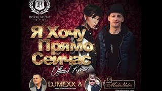 Алеся Висич feat. Chipa - Я Хочу Прямо Сейчас (DJ Mexx & DJ ModerNator Official Remix)