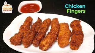చికెన్ ఫింగర్స్ | చికెన్ స్నాక్స్ | Chicken Fingers Recipe in Telugu | Chicken Snacks Recipes