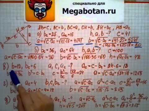 Номер 572 Геометрия 7 9 класс Атанасян