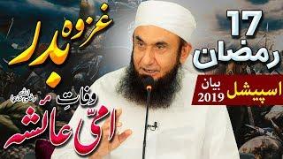 Ghazwa e Badr, Wafat e Ami Ayesha RA | Molana Tariq Jameel Latest Bayan 23 May 2019