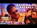 Aata Majhi Satakli Full Audio Song | Singham Returns | Ajay Devgan | Yo Yo Honey Singh
