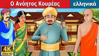 Ο Ανόητος Κουρέας | παραμυθια | παραμυθια για παιδια στα ελληνικα | ελληνικα παραμυθια
