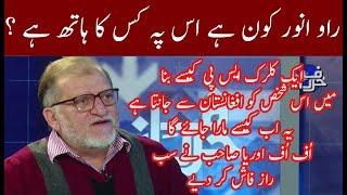 Orya Maqbol jan Expose Rao Anwar \ Harf E Raz   Neo News