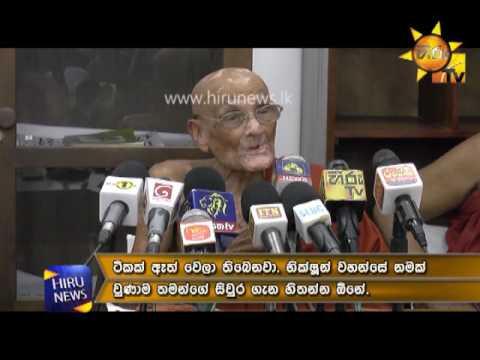 special statement from ramagngna nikaya chief incumbent napana premasiri thero