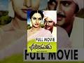 Bhale Ramudu Telugu Full Movie || Mohan Babu, Madhavi