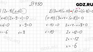 № 450 - Алгебра 7 класс Мерзляк
