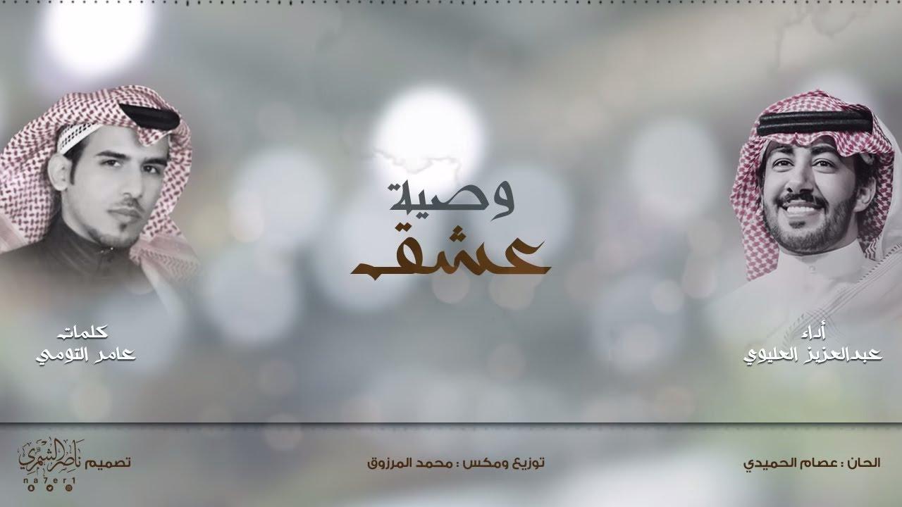 وصية عشق عبدالعزيز العليوي
