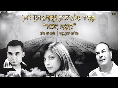 ימית אסף & תמיר גל & חנן דהן – לנצח נזכור – לזכרו של שלומי דהן ז״ל