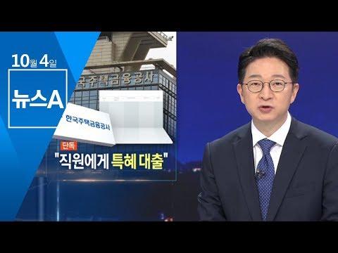 [단독]주택금융공사 특혜 대출…직원에 반값 금리 | 뉴스A