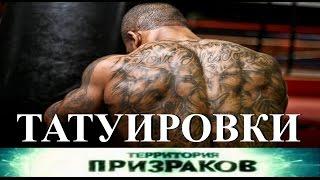 Татуировки. Территория Призраков. Серия 40.