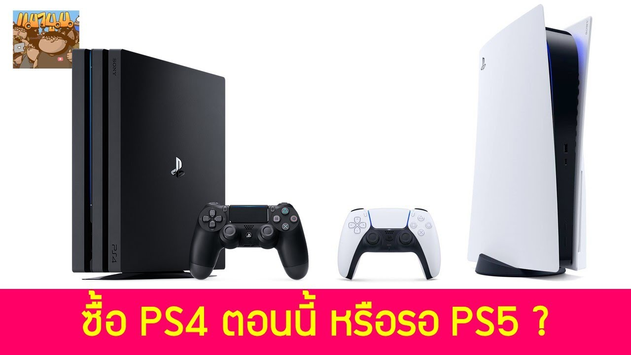 ซื้อ PS4 ลดราคาตอนนี้หรือรอ PS5 ปลายปีดี ?