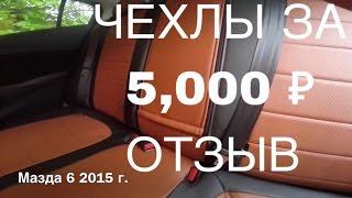видео Авточехлы на ЛАДУ и ВАЗ
