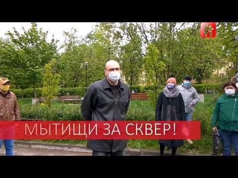 Мытищи за сквер. Обращение жителей к главе г.о. Мытищи и губернатору Воробьеву