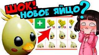 Шок! Новое яйцо на пасху в Роблокс Адопт Ми? Обновление и Egg Hunt в Roblox Adopt Me