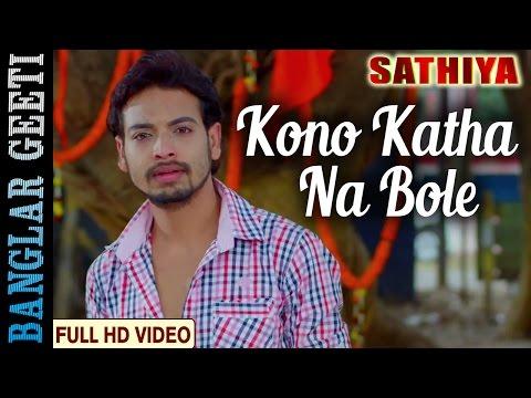Sathiya Movie Song | Kono Kotha Na Bole | Sad Song | Saumalya Mitra | VIDEO SONG