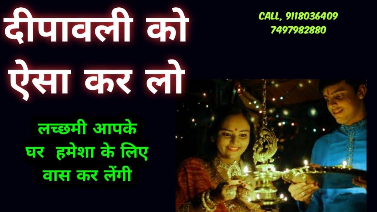 रावण,रामलीला के बाद दिलराज करने वाला लच्छमी इसी के साथ रहती है जंहा ये वस्तु होती है Ravan dahan. धन