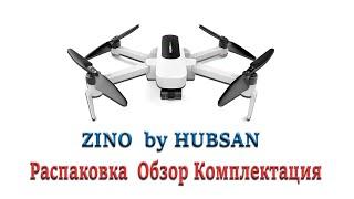 Квадрокоптер Zino by Hubsan Обзор , комплектация