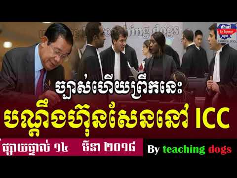 Cambodia News 2018 | VOD Khmer Radio 2018 | Cambodia Hot News | Morning, On Wednesday 14 March 2018