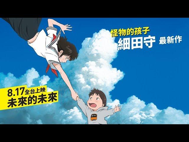 細田守2018最新作!《未來的未來》最新預告|8月17日全台上映