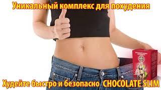 Рецепты для похудения. Как быстро похудеть Chocolate Slim