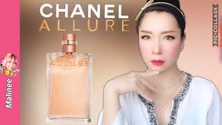 Chanel Allure EDP #รีวิวน้ำหอม ผู้หญิง กลิ่นหรูหรา