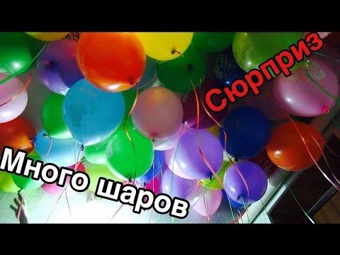 VLOG:Много гелиевых шаров/ Сюрприз девушке/Любимая работа
