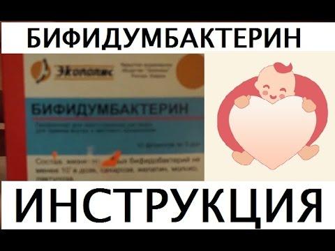 Как развести бифидумбактерин для новорожденных в ампулах