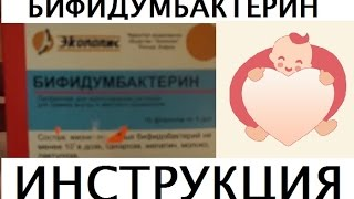 Бифидумбактерин для новорожденных. Как давать и сколько