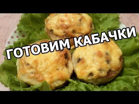 Как приготовить кабачки вкусно! Блюда из кабачков от Ивана!