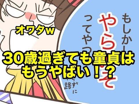 """【衝撃】30歳過ぎてもDT・女性経験ナシの""""やらみそ""""が急増中!?"""
