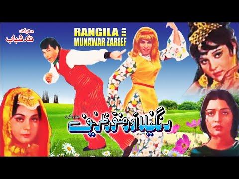 RANGEELA AUR MUNAWAR ZARIF (1973) - RANGEELA, SAIQA , MUNAWAR ZARIF, SHAISTA QAISAR & MUMTAZ