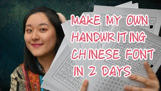 [VIVY EXP] how I made a Chinese handwriting font in 2 days