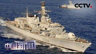 [中国新闻] 伊朗军方:伊朗监视海湾地区所有美方船只 | CCTV中文国际