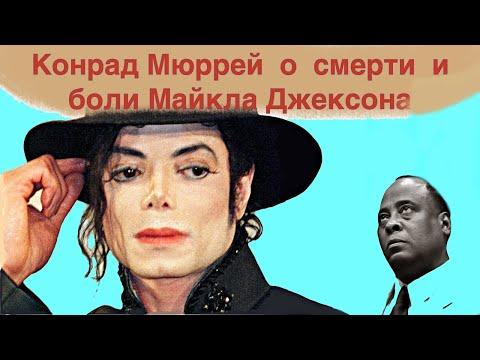 Конрад Мюррей  о  смерти  и  боли Майкла Джексона