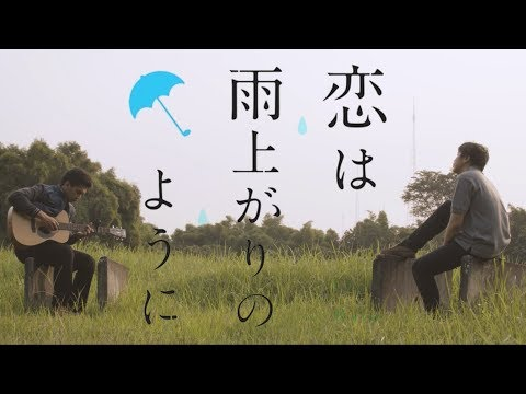 Aimer - Ref:rain/Refrain Male Version (Acoustic Cover) Koi wa Ameagari no You ni ED