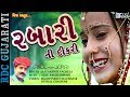 Download Rabari Ni Dikri | રબારી ની દીકરી | Ratansinh Vaghela | Full Audio | New Gujarati Lok Geet 2017 MP3 song and Music Video