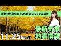 【LIVE】 最新地震・気象情報 ウェザーニュースLiVE 2020年11月25日(水)