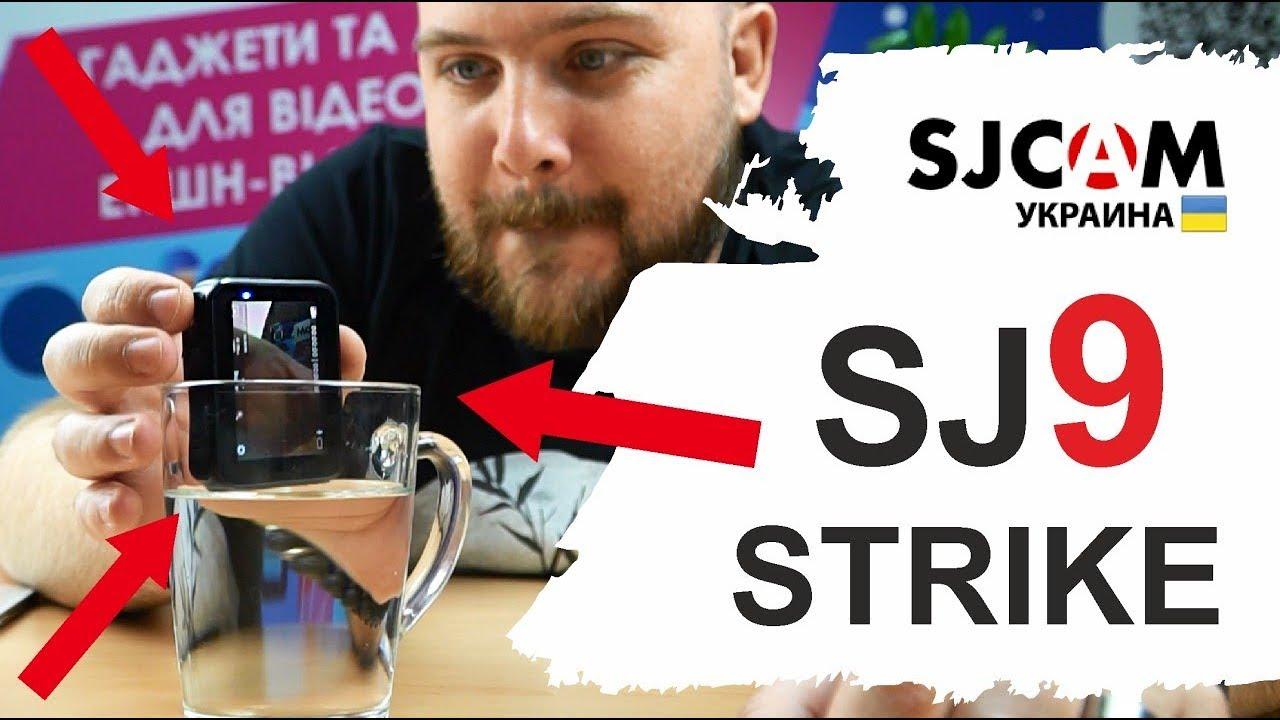 Распаковка SJCAM SJ9 STRIKE - тест в воде, первое впечатление