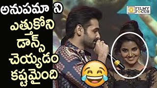 Ram Pothineni Making Fun of Anupama @Hello Guru Prema Kosame Movie Audio Launch - Filmyfocus.com
