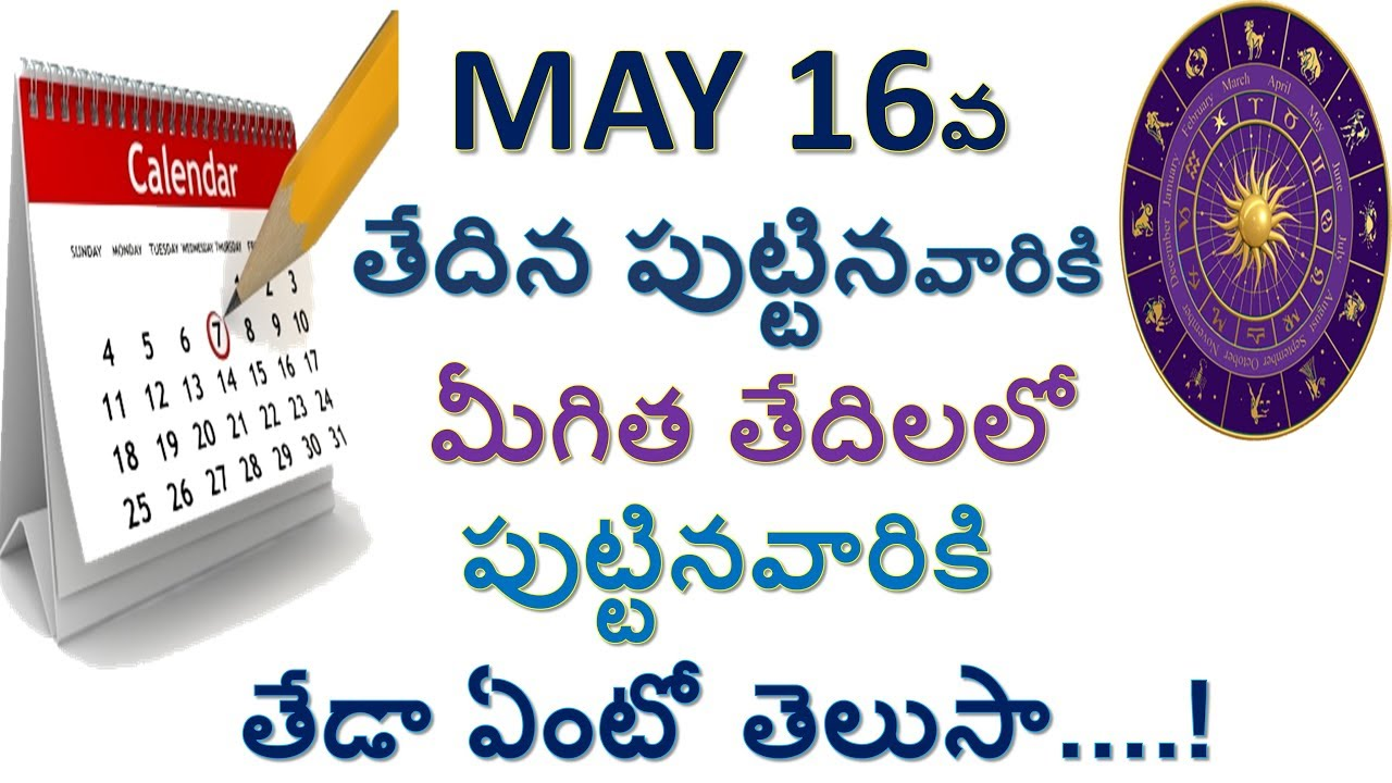 Know Your Personality Based on Your Birth Date||MAY 16th ||V Prasad Health  Tips In Telugu||