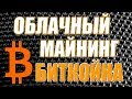 Облачный майнинг биткоинов / Покупка контракта Scrypt для майнинга Bitcoin