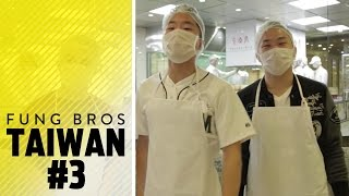 SOUP DUMPLING MASTERS, TAIPEI 101 - Fung Bros In Taiwan - Ep. 3