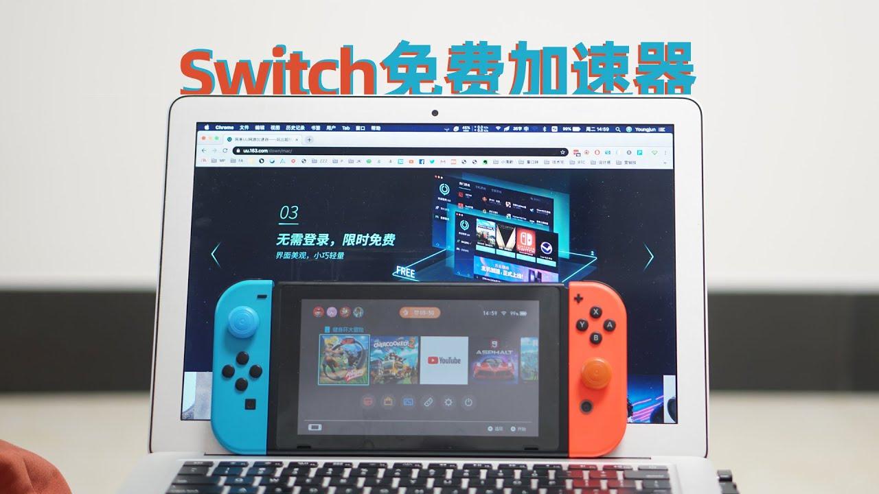 【干貨】Mac+Switch 免費加速器分享 一步搞定Switch聯網問題 - YouTube