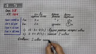 Страница 38 Задание 164 – Математика 4 класс Моро – Учебник Часть 1