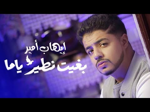 Ihab Amir Ft. Rounee - Bghit Ntir Yamma (EXCLUSIVE Music Video) | إيهاب أمير - بغيت نطير ياما