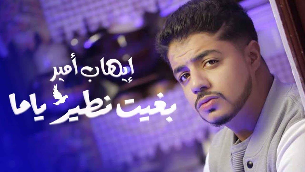 Download Ihab Amir Ft. Rounee - Bghit Ntir Yamma (EXCLUSIVE Music Video) | إيهاب أمير - بغيت نطير ياما