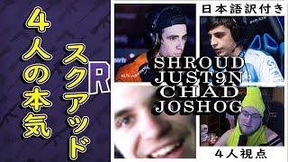 日本語字幕 シュラウド達の本気のマジなガチスクアッド試合 4人視点