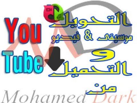 اسرع-موقع-لتحويل-وتحميل-فيديوهات-يوتيوب
