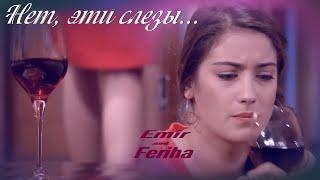 Emir & Feriha (Çağatay Ulusoy & Hazal Kaya)  - Нет, эти слезы