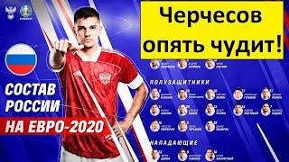 Состав сборной России на Евро Черчесов опять чудит